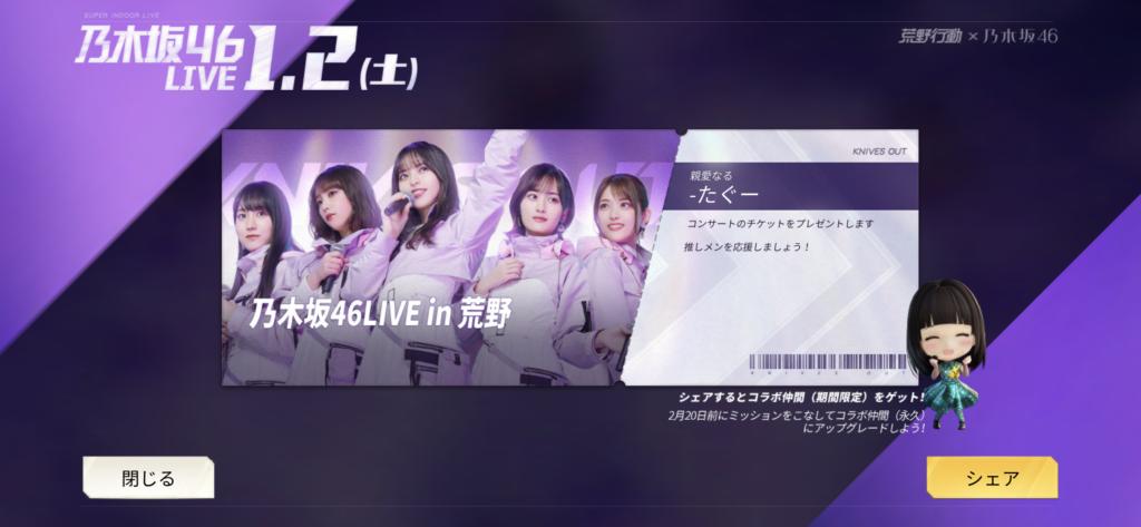 乃木坂46 LIVE IN荒野